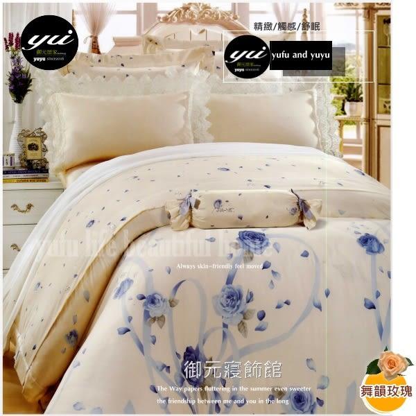 『舞韻玫瑰』(6*6.2尺)四件套/藍 【薄被套+床包】60支高觸感絲光棉/加大