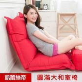 【凱蕾絲帝】台灣製造-五段式專利設計-航空母鑑圓滿胖胖大和室椅(紅)