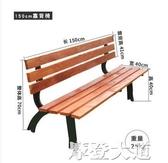 戶外公園長椅子實木長凳防腐木休閒靠背廣場庭院園林室外座椅鑄鋁QM『摩登大道』
