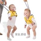 學步帶嬰幼兒學走路防摔安全 小孩學走路的學步袋寶寶10-18個月 露露日記