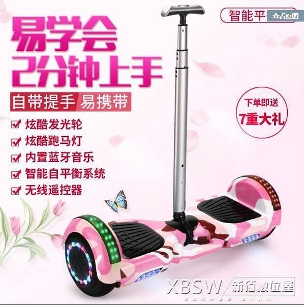 兩輪自平衡電動扭扭車智慧漂移體感思維代步車成人兒童雙輪平衡車CY『新佰數位屋』