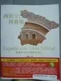 【書寶二手書T1/旅遊_PJL】西班牙,再發現_王儷瑾