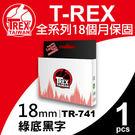 【T-REX霸王龍】Brother TZ-741 TZE-741(18mm 綠底 黑字) 相容標籤帶 *TR-741*
