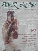【書寶二手書T4/雜誌期刊_FL9】歷史文物_192期_微笑彩俑-漢景帝的地下王國專題