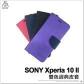 SONY Xperia 10 II 經典皮套 手機殼 翻蓋側掀插卡 保護套 簡單方便 磁扣 手機皮套 保護殼