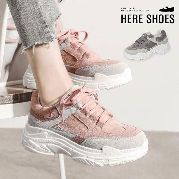[Here Shoes]休閒鞋-絨面拼接 厚底4CM 休閒鞋 老爹鞋 簡約百搭中性-KDW8801
