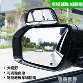 後視鏡 汽車後視鏡加裝鏡教練鏡 倒車輔助鏡 盲點鏡大視野廣角鏡可調角度 智聯