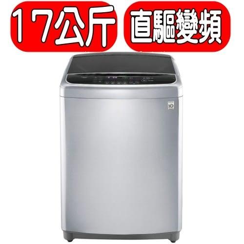 《結帳打9折》LG【WT-D176SG】17KG洗衣機