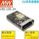 明緯MW 24V/6.5A/150W L...
