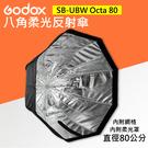【現貨】神牛 八角 反射傘 傘式 Godox SB-GUBW Octa 80 柔光傘 柔光罩 攝影棚燈 (附網格+柔光罩+收納袋)