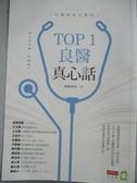 【書寶二手書T6/保健_OOF】百萬網友力推的TOP1良醫真心話_商業周刊
