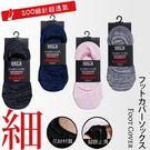 VOLA 維菈襪品 【細針花紗隱型襪】日系 花紗棉質 女襪 淺口隱形襪套