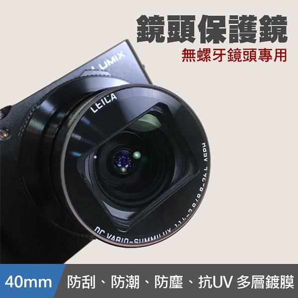 【送蔡司十片】PRO-D 40mm 水晶保護鏡 抗UV 多層膜 防刮 德國光學 鏡頭貼 LX-10 LX10適用