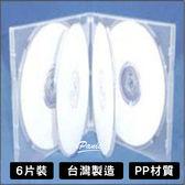 台灣製造 CD盒 光碟收納盒 6片裝 光碟盒 半透明 PP材質 20mm 光碟整理盒 DVD盒