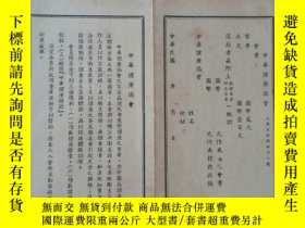 二手書博民逛書店罕見民國中華健康協會證書Y165605