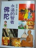 【書寶二手書T9/兒童文學_ZAR】永遠的智者佛陀_博學館編輯部