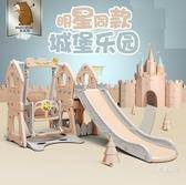 溜滑梯熊滑梯兒童室內家用幼兒園小型寶寶滑滑梯秋千組合游樂場玩具【全館免運】