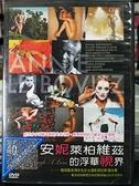 挖寶二手片-0B06-193-正版DVD-電影【安妮萊柏維茲的浮華視界】-喬治克隆尼 小勞勃道尼 巴瑞辛尼可