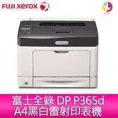 富士全錄Fuji Xerox DP P365d A4黑白雷射印表機