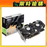【MSI 微星】GeForce GTX 1050 2GT OC (飆風版)