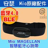MIO 心跳帶【上市優惠 480元】心律帶 心率帶 HRM BT4.0 BLE 藍芽 非 Garmin