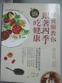 【書寶二手書T2/養生_ZAU】營養師教你跟著四季吃健康_長庚紀念醫院營養治療科團隊