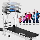 家用智能跑步機室內迷你機械走步機運動健身器材折疊小型靜音PH3827【棉花糖伊人】