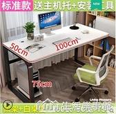台式電腦桌家用簡易經濟型臥室書桌簡約出租房辦公桌學生寫字桌子 NMS生活樂事館
