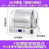 韓加消毒櫃立式迷你桌面不銹鋼廚房臺式烘干紫外線小型家用碗櫃機【名購新品】