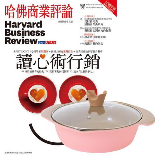 《HBR哈佛商業評論》1年12期 贈 頂尖廚師TOP CHEF玫瑰鑄造不沾萬用鍋24cm(適用電磁爐)