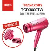 【註冊贈】TESCOM TCD3000 TCD3000TW 膠原蛋白 負離子 奈米 吹風機 國際變壓 保固一年