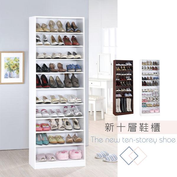 《Hopma》新十層鞋櫃-三色可選