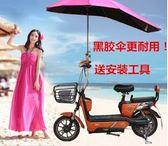 電動車遮陽傘防曬傘擋雨棚電瓶車防雨傘踏板車自行車傘加厚黑膠傘 英雄聯盟igo