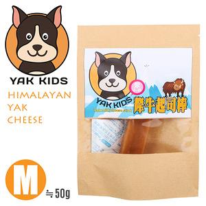 Yak kids氂小孩 氂牛奶起司棒(M號/2包裝)