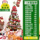 年終慶85折 現貨豪華聖誕樹套餐1.5米...