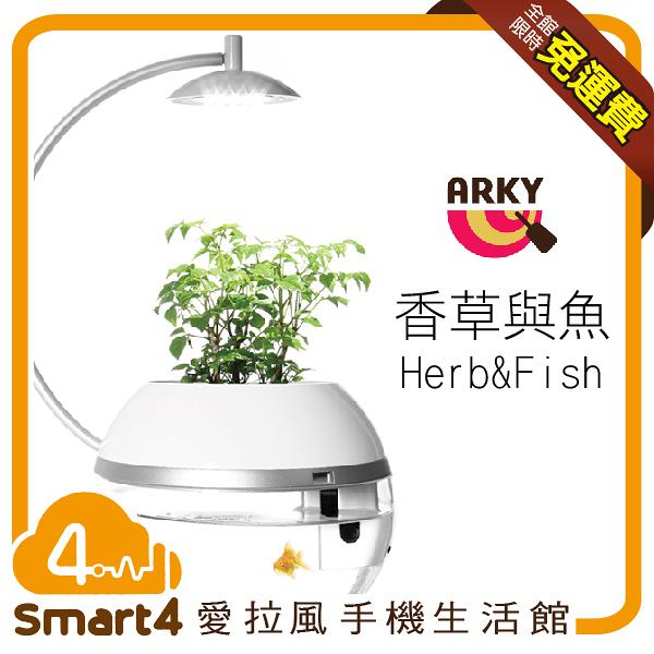 【愛拉風】 ARKY 香草與魚 Herb & Fish 共生循環生態 LED植物專用燈 中央抽水馬達 居家辦公 療癒擺設