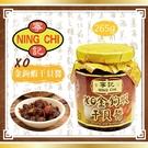 寧記.XO金鉤蝦干貝醬(265g/瓶,共2瓶)﹍愛食網
