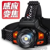 變焦感應頭燈強光充電超亮頭戴式手電筒夜釣魚燈疝氣超長續航礦燈 快速出貨