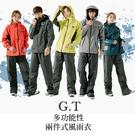 『快速出貨』G.T. 多功能性 兩件式風雨衣-OutPerform奧德蒙戶外機能特仕