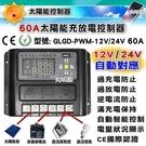 ✚久大電池❚ 太陽能 風力 全自動 充放電 控制器 DC 12V / 24V  60A 自動對應 雙輸出+獨立時間控制