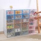 塑膠抽屜式鞋盒放鞋子的收納盒透明翻蓋鞋盒組合鞋櫃男女通用 【全館免運】