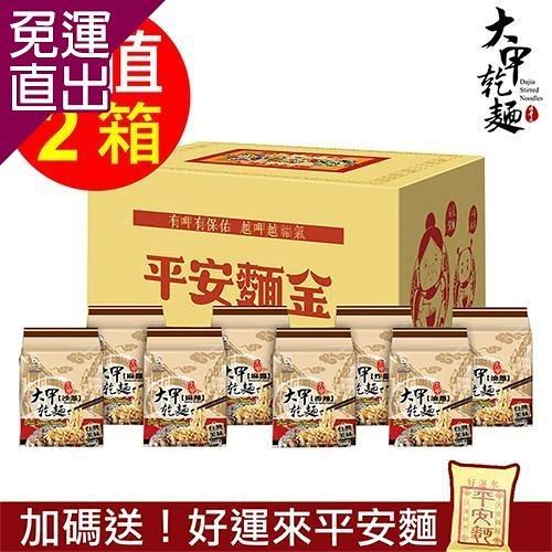 大甲乾麵 平安麵金綜合6口味2箱組 32包/箱【免運直出】