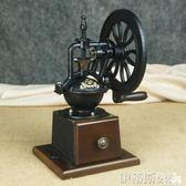 手動咖啡機復古咖啡豆研磨機家用手搖磨豆機小型手動磨咖啡機磨粉器igo 伊蒂斯女裝