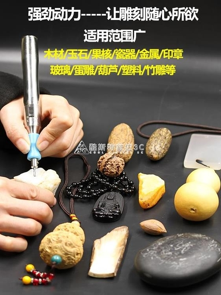 雕刻打磨刻字機小型可調速充電式玉石金屬篆刻電動雕刻工具電磨筆 快速出貨