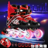 溜冰鞋兒童全套裝男女旱冰鞋輪滑鞋直排輪3-4-5-6-8-10-12歲初學  自由角落