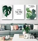 單幅 小清新綠植物裝飾壁畫客廳簡約餐廳背景墻北歐掛畫【君來佳選】