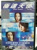 挖寶二手片-J05-076-正版DVD-華語【極速天使】-劉若英 湯唯 張柏芝(直購價)