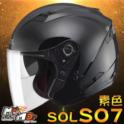 SOL SO7 SO-7 雙層鏡片 遮陽鏡片 半罩 安全帽 素色 珍珠黑 黑