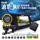 【飛樂】 Philo 滄龍 R8滄龍雙鏡頂級 GPS WIFI 防水 1080P機車行車紀錄器 另M1 PLUS R5 PV550 PLUS 【贈32G】
