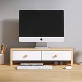 電腦熒幕架 台式電腦增高架辦公室電腦顯示器增高架收納架桌面墊高屏幕置物架【幸福小屋】